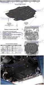 Защита картера и кпп, АВС-Дизайн, композитная 8мм., V - 3.0л