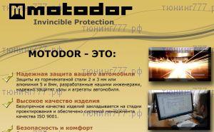 Защита бензобака Motodor, сталь 2мм., V - 2.0, 2.0 dCi, 2.5л