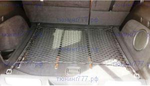 Сетка для фиксации грузов в багажнике