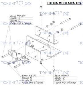 Фаркоп Bosal VFM, с электрикой, торцевой крюк, тяга 1.5т., а/м с 2008г.в.