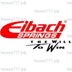 Пружины Eibach, завышение на 25мм., Задние для 4wd 2,0л бензин