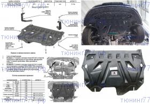 Защита картера и кпп, АВС-Дизайн, композитная