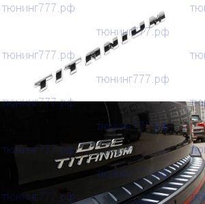 Логотип Titanium на крышку багажника, хром
