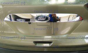 Накладка над номером на крышку багажника, нерж. сталь, для 2013-2016