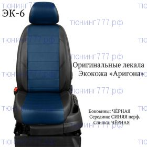 Чехлы на сиденья, экокожа, к-кт, цвета под заказ