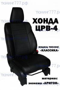 Чехлы на сиденья, экокожа, к-кт, цвет Черный