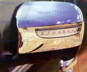 "Накладки на зеркала с LED повторителями поворота и функцией ""приветственный свет"", хром"
