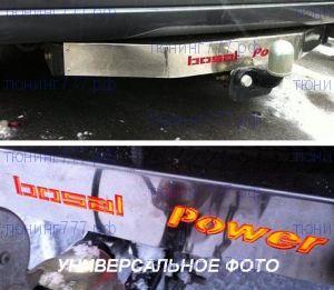 Фаркоп Bosal VFM Power, крюк на 2х болтах, тяга 2т., короб нерж. сталь, подсветка,