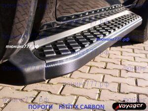 Боковые подножки Voyager, серия Hitit X Carbon, алюминиевые