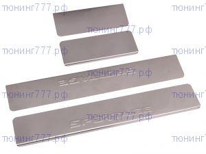Накладки на пороги, с обьемной надписью, нерж. сталь